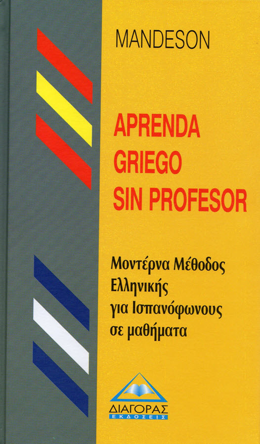 ΤΑ ΕΛΛΗΝΙΚΑ ΓΙΑ ΙΣΠΑΝΟΦΩΝΟΥΣ (APRENDA GRIEGO SIN PROFESOR)