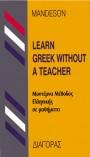 LEARN GREEK WITHOUT A TEACHER