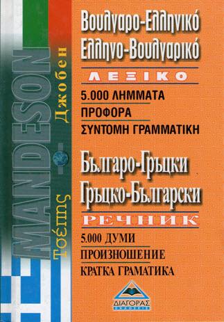 ΒΟΥΛΓΑΡΟ-ΕΛΛΗΝΙΚΟ ΕΛΛΗΝΟ-ΒΟΥΛΓΑΡΙΚΟ ΛΕΞΙΚΟ ΤΣΕΠΗΣ